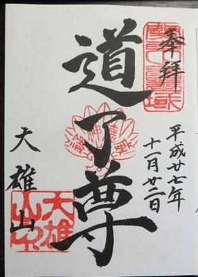 01大雄山最乗寺 (68)a.jpg
