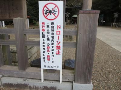 01鹿島神宮 (3).JPG