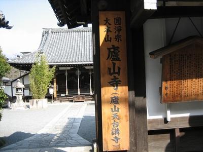 024盧山寺a.jpg