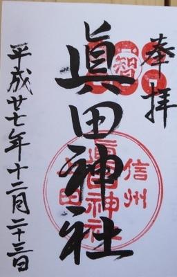 02上田城 (23)a.jpg