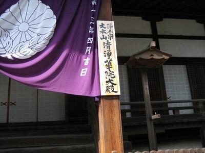 030清浄華院a.jpg