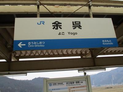 03余呉 (1).JPG