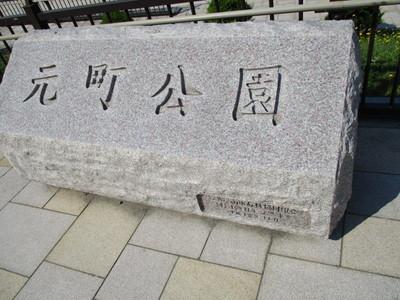 03元町 (36).JPG