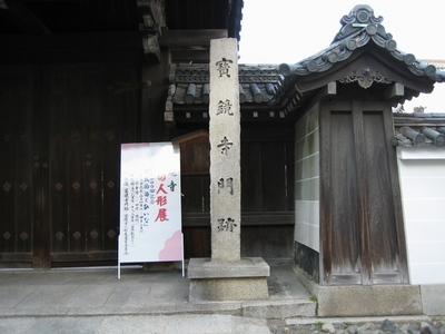 043宝鏡寺a.jpg
