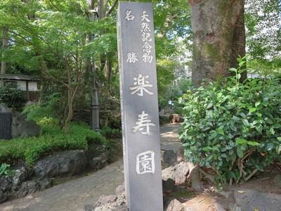 04楽寿園 (1)a.jpg
