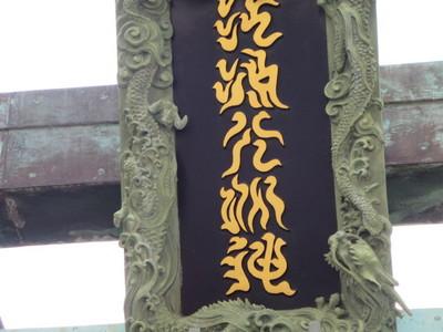 04江の島神社 (2).JPG