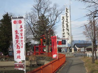 04生島足島神社 (33).JPG