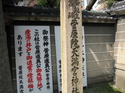 075菅天神社a.jpg