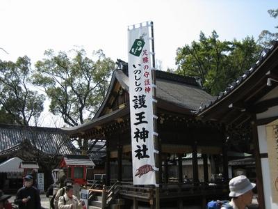 077護王神社a.jpg