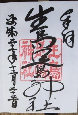 07安楽寺 (21)a.jpg