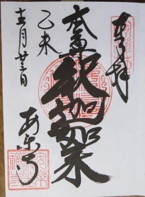 07安楽寺 (22)a.jpg