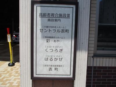 07苫小牧駅 (12).JPG