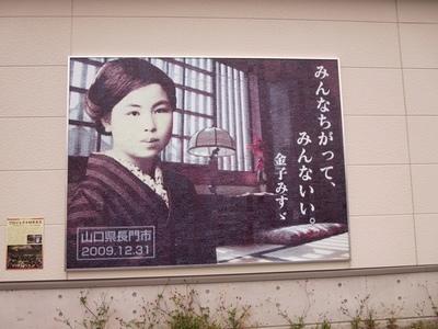 07金子みすゞ通り (8)a.jpg