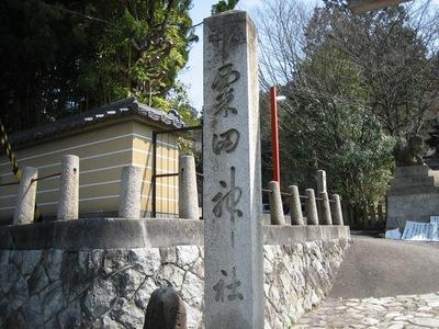 087粟田神社a.jpg