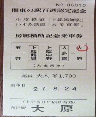 089切符 (2)a.jpg
