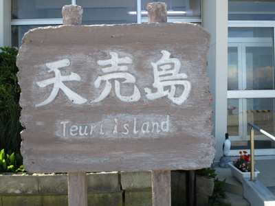 08天売島 (5).JPG