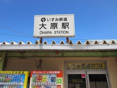 091大原駅 (2)a.jpg