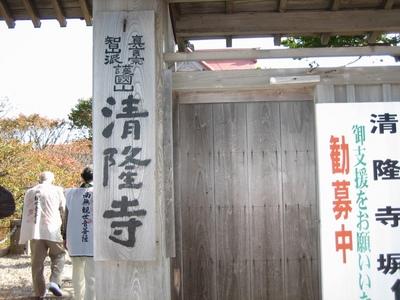 112清隆寺.jpg
