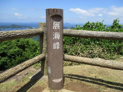 11展開峰 (17).JPG