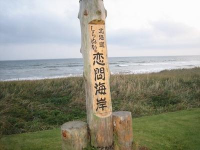 129釧路恋問海岸.jpg