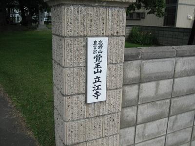 142立江寺.jpg
