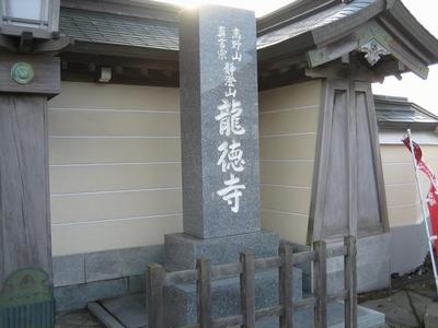167龍徳寺.jpg