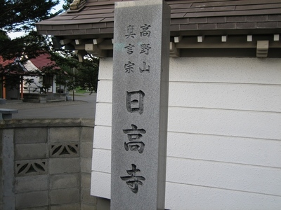 171日高寺.jpg