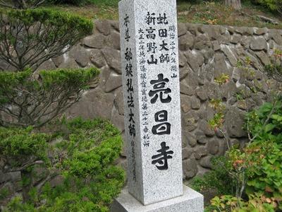 182売昌寺.jpg