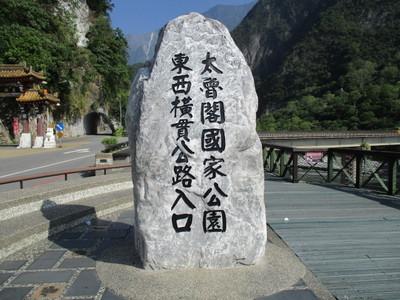 18太魯閣 (1).JPG
