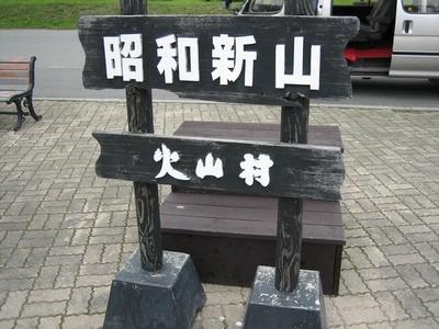 208昭和新山.jpg