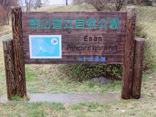 01恵山岬温泉 (38).jpg
