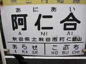 2013年12月08秋田縦貫鉄道 (12).JPG